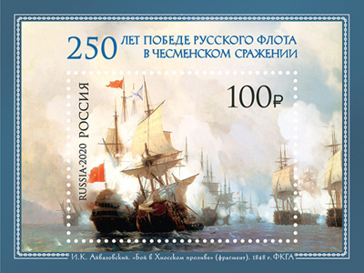"Anniversary block image of the painting ""the battle in the Chios Strait"" 