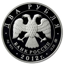 Coin 2 rubles, Russia, 2012 | Hobby Keeper Articles