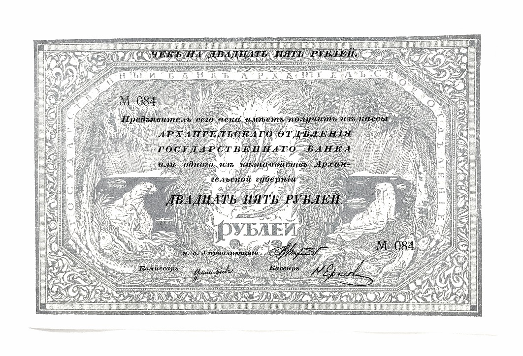 25 rubles banknote, 1918, Russia | Hobby Keeper Articles
