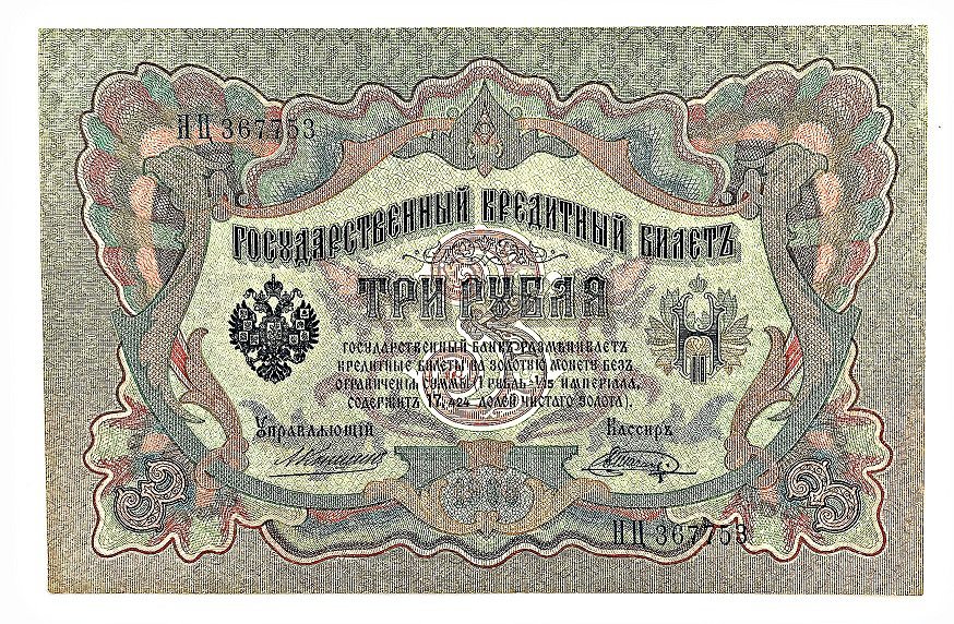3 ruble banknote, 1905 | Hobby Keeper Articles