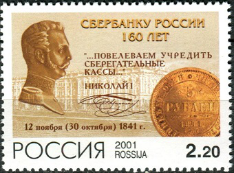 Postage stamp 2.20, 2001, Russia | Hobby Keeper Articles