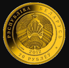 20 rubles coin, Republic of Belarus, 2012 | Hobby Keeper Articles