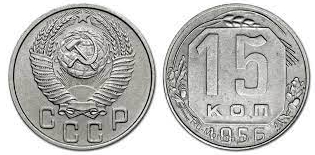 Coin of 15 kopecks, USSR, 1956 | Hobby Keeper Articles