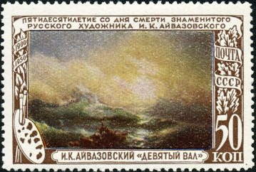 """Stamp 50 kop """"the Ninth wave Aivazovsky"""" 
