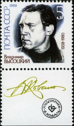 Stamp with Vysotsky, 1988, USSR | Hobby Keeper Articles