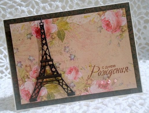 "Postcard ""Happy birthday. Eiffel tower"" 
