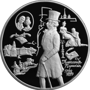 25 rubles coin with Pushkin on the reverse, Russia, 1999 | Hobby Keeper Articles