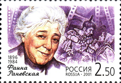 "Postage stamp ""Faina Ranevskaya"" 2 rubles 50 kopecks, 2001, Russia 