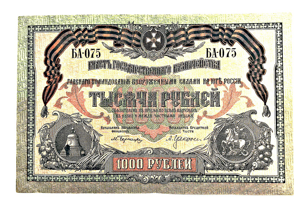 1000 rubles banknote, 1919, Russia | Hobby Keeper Articles