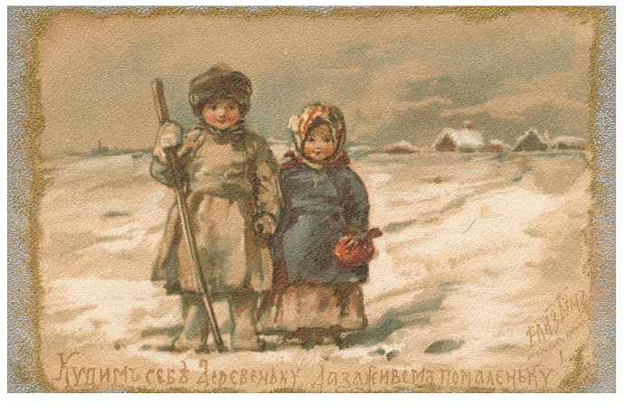 """Postcard E. M. BEM. """" let's Buy ourselves a village, but we'll live a little! 