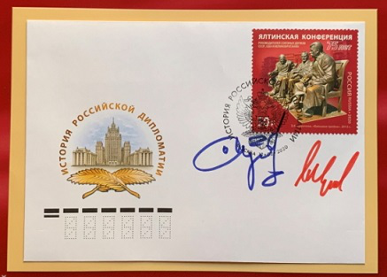 "Envelope of the first day ""Yalta conference. 75 years"", Russia 