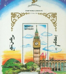 Big Ben postage stamp, 1990, Mongolia   Hobby Keeper Articles