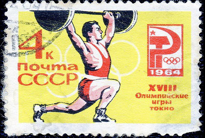 Postage stamp 4K. Tokyo Olympic games, USSR | Hobby Keeper Articles