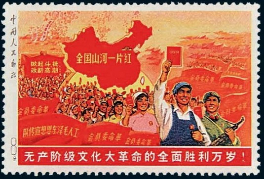 "Postage stamp ""The whole country is red"", China, 1968 