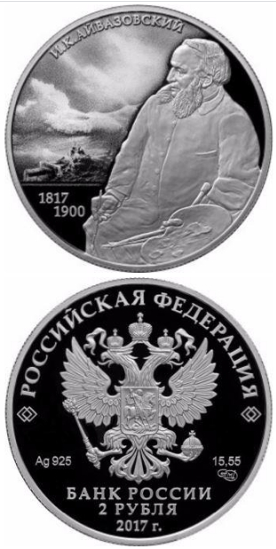 The Aivazovsky coin 2 rouble Russia | Hobby Keeper Articles