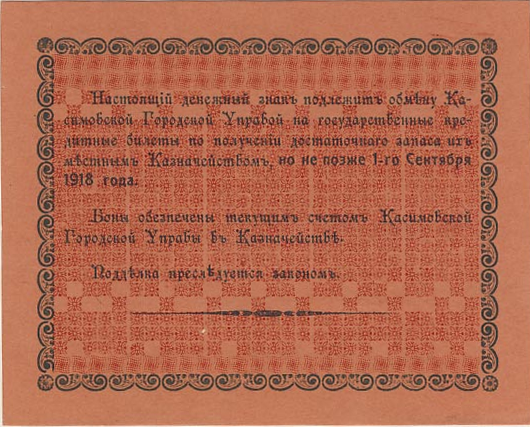 10 rubles the reverse side of Kasimov | Hobby Keeper Articles