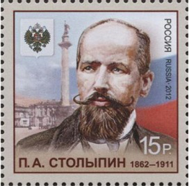 """Postage stamp 15 RUB. """"P. A. Stolypin"""", Russia, 2012 