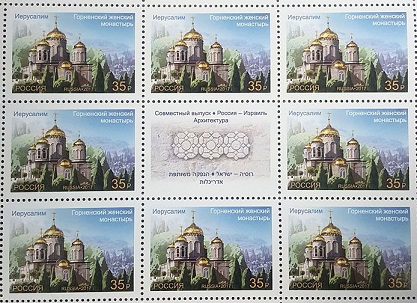 Postage stamp 35 rubles, dedicated to the Cathedral of the Gornensky convent, 2017, Russia-Israel   Hobby Keeper Articles