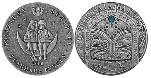 "Coin 20 rubles, on the reverse of the fairy tale ""one Thousand and one nights"", 2006, Belarus 