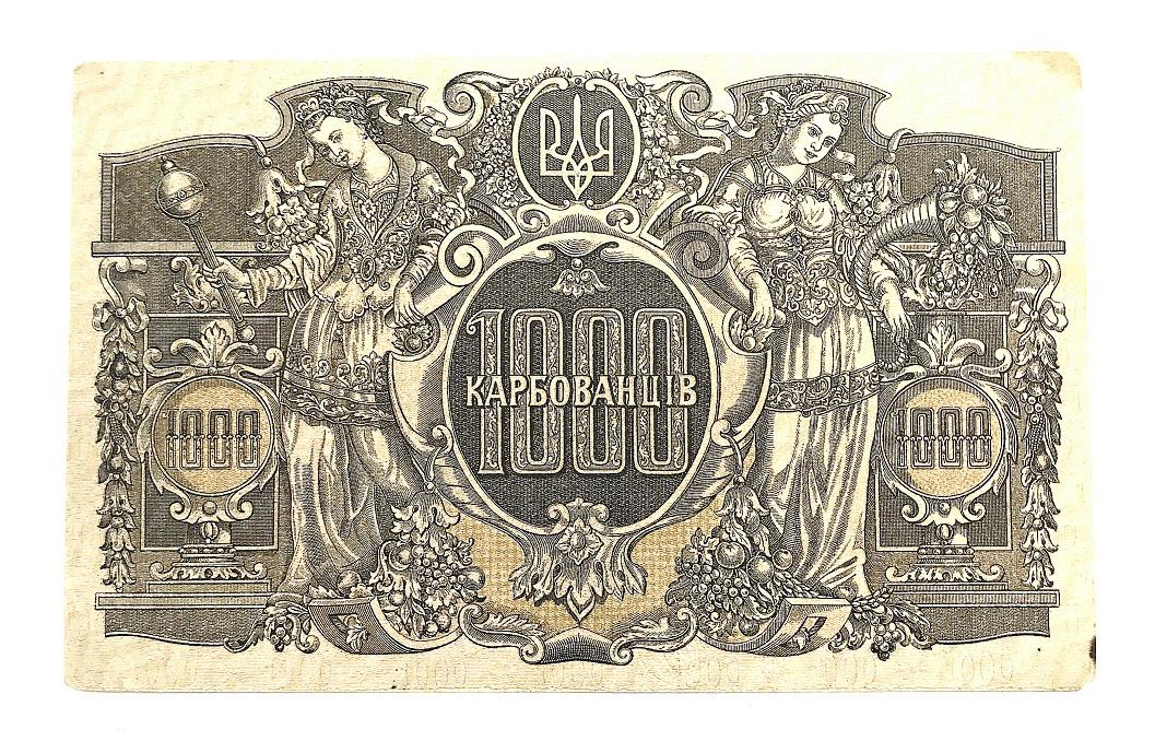 Bill 1000 karbovantsev reverse, 1918, Ukraine | Hobby Keeper Articles