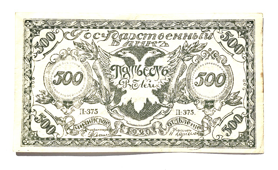 Banknote 500 rubles Semenova, Russia, 1920 | Hobby Keeper Articles