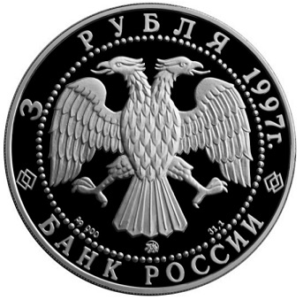 Obverse of the coin 3 rubles, 1997, Russia | Hobby Keeper Articles