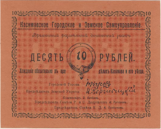 10 roubles Kasimov | Hobby Keeper Articles
