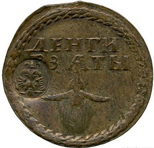 """A badge made of copper from 1699 - """"beard sign"""" 