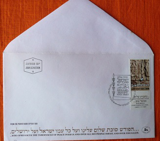 """Envelope of the first day """"Wailing Wall"""", 1979   Hobby Keeper Articles"""