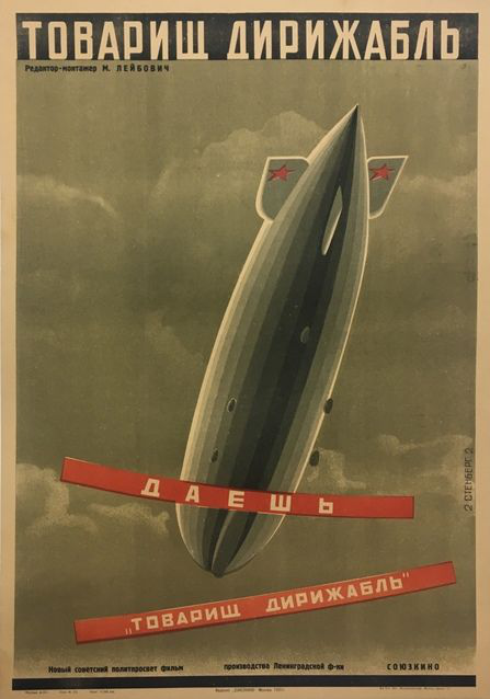 """Poster """"Comrade dirigible"""" 