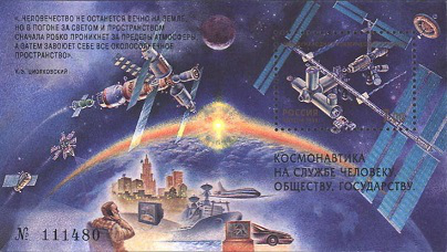 The postal block of Russia in 1999 with a quote by K. E. Tsiolkovsky | Hobby Keeper Articles
