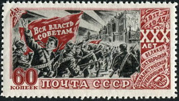 """Postage stamp 60 kopecks. """"30 years of the great October revolution"""", 1947, USSR 