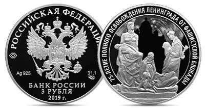 """3 ruble coin """"75th anniversary of the liberation of Leningrad from the Nazi blockade"""", 2019, Russia 