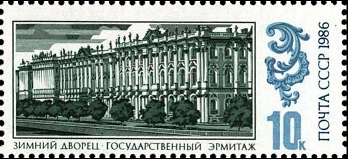 """Postage stamp """"Winter Palace"""", 1986, USSR 