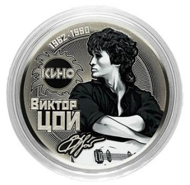 "25 rubles coin ""Viktor Tsoi"", 2018, Russia   Hobby Keeper Articles"