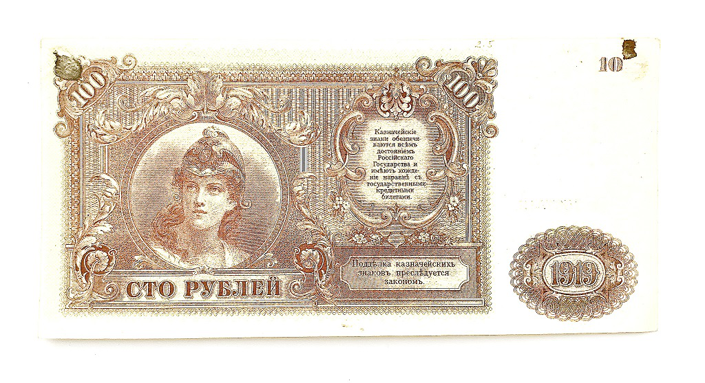 100 rubles banknote, 1919, Russia   Hobby Keeper Articles