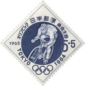 """Stamp """"Olympic games 1964"""", 1963 