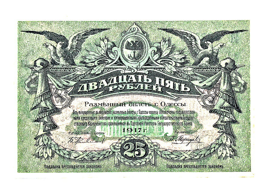 25 rubles banknote, 1917, Odessa | Hobby Kepeer Articles