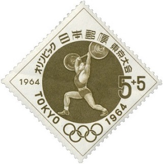 """Postage stamp """"Olympic games 1964"""", 1964 