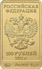 """Coin 100 rubles """"the Leopard Sochi 2014"""" 