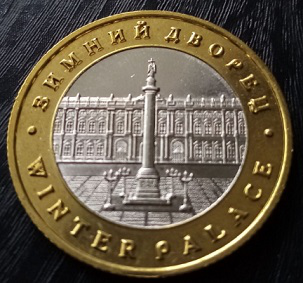 4 winter Palace on a coin | Hobby Keeper Articles