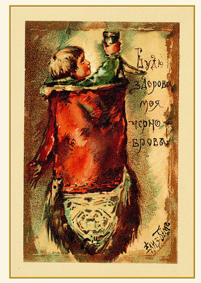 """Postcard by E. M. Boehm """"Be healthy my black-brow""""   Hobby Keeper Articles"""
