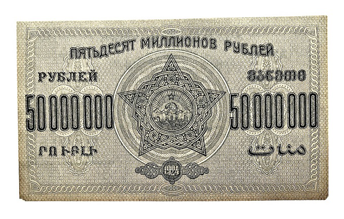 Banknote of 50 000 000 Z. S. F. S. R., the reverse | Hobby Keeper Articles