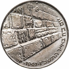 10 lire silver coin with the image of the Wailing Wall   Hobby Keeper Articles
