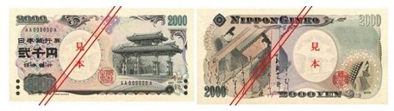 2000 yen banknote, Japan | Hobby Keeper Articles