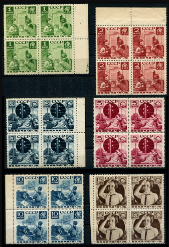 Quarter blocks of stamps with nominal value 1, 2, 3, 5, 10, 15 cop., USSR   Hobby Keeper Articles
