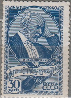 Mark of the USSR 30K to the 100th anniversary of the Tchaikovsky | Hobby Keeper Articles