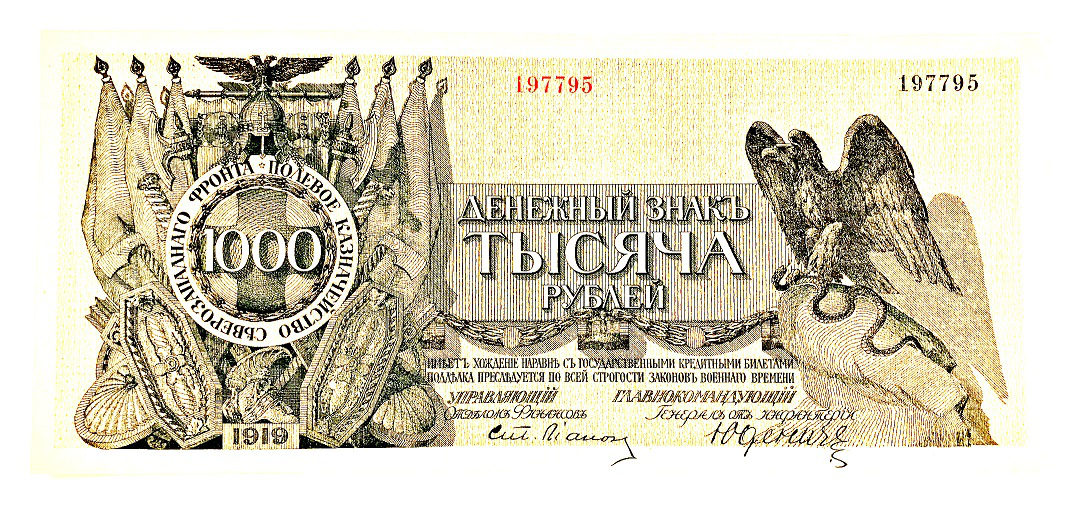 1000 rubles bill, 1919, Russia | Hobby Keeper Articles