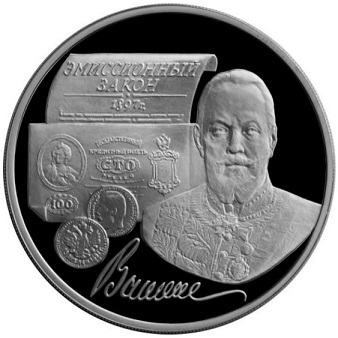 Reverse of the commemorative coin dedicated to the reform | Hobby Keeper Articles