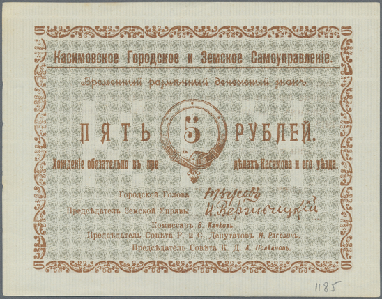 5 roubles Kasimov | Hobby Keeper Articles